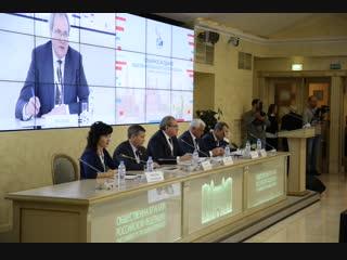 Итоговое пленарное заседание ОП РФ. День первый
