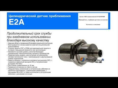 E2A М30LS15 WP B3 2M Индуктивный датчик M30 PNP дистанция 15 корпус латунь Omron