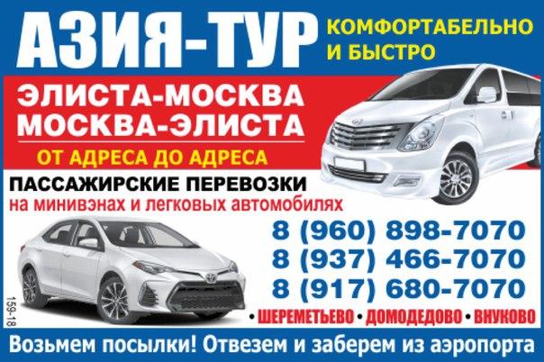 Элиста пассажирские перевозки в москву скачать игру пассажирские перевозки