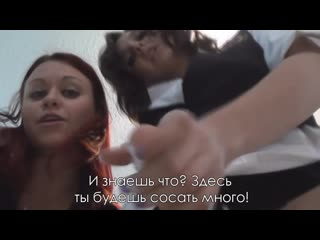Catherine foxx  sadie holmes - faggot humiliation (русские субтитры)