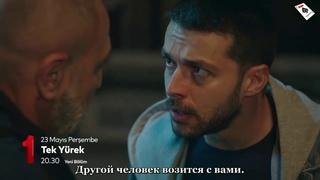 15-1 (субтитры) (Единое сердце | Tek yurek)