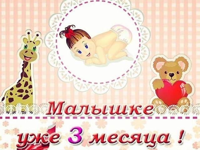 Поздравления в стихах ребенку на 3 месяца девочке