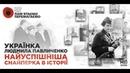 Про Людмилу Павличенко розповідає снайпер Дмитро Лисенко