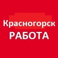 Официально оформить медицинскую книжку Красногорск