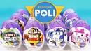 РОБОКАР ПОЛИ СЮРПРИЗЫ, новая серия ИГРУШКИ, мультики про машинки Robocar Poli Surprise eggs unboxing