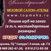 ТОПМЕХА Королев, Шубы-Пошив, Перекрой, Химчистка