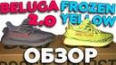 Обзор ADIDAS YEEZY BOOST 350 V2 FROZEN YELLOW и BELUGA 2 0 LISHOP
