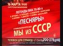 16 марта 2019 г Ретро шоу Мы из СССР Легенды ВИА 70х 80х