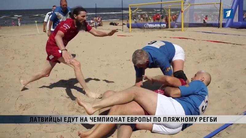 Латвия Латвийцы едут на Чемпионат Европы по пляжному регби