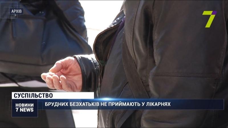 Брудних безхатьків не приймають у лікарнях Одеси