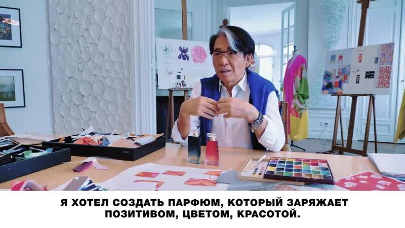 Интервью Кензо Такада