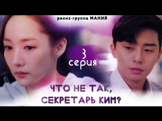 Mania 3/16 720 Что не так, секретарь Ким / What's Wrong With Secretary Kim