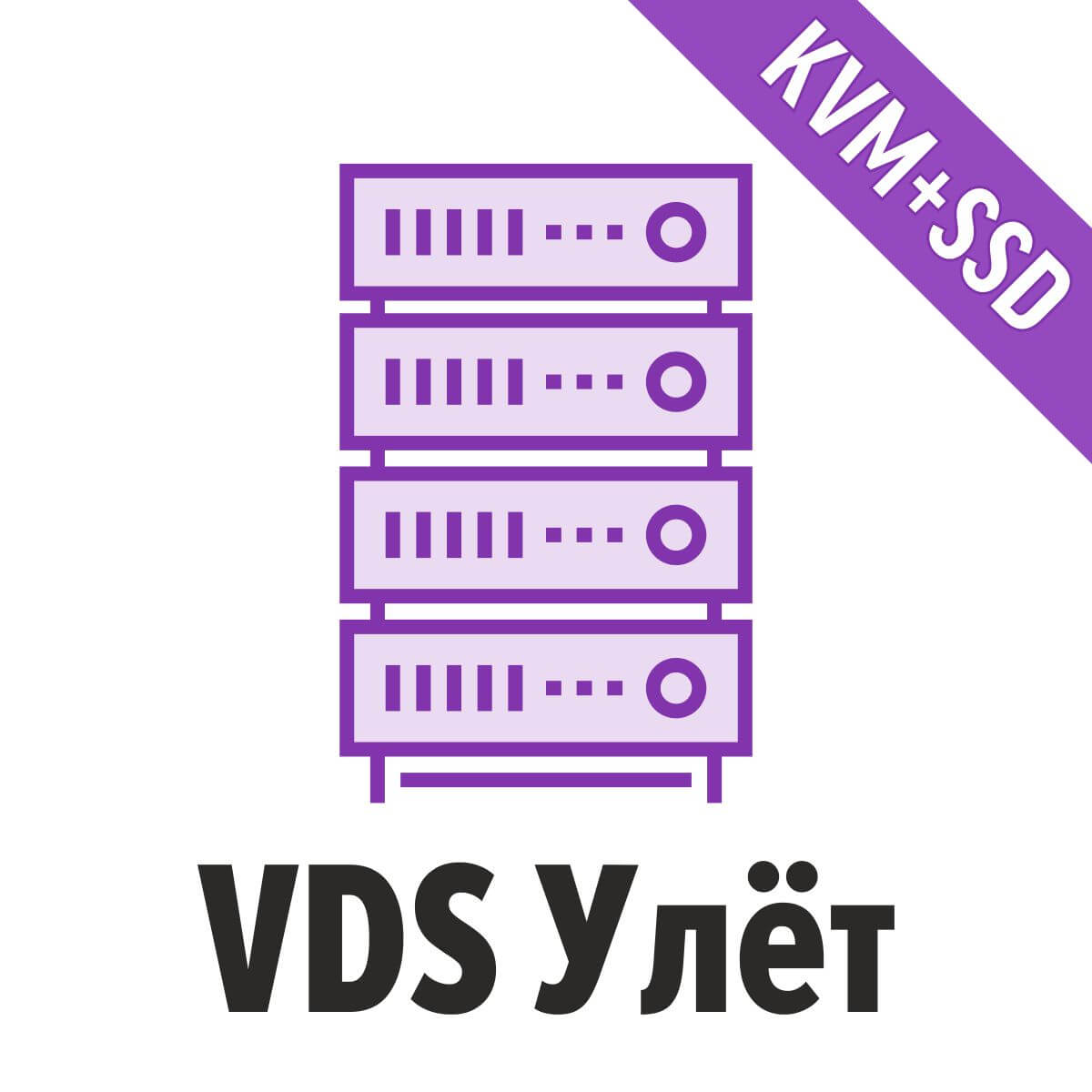 VDS Улёт (KVM, SSD, 6 Core, 6Gb RAM, 80Gb SSD)