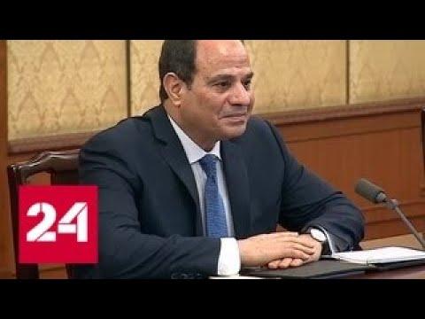 Владимир Путин отметил энергичные темпы развития отношений с Египтом - Россия 24
