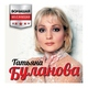 Татьяна Буланова - Золотая пора