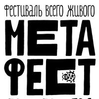 Логотип МЕТАФЕСТ - 23-24 августа