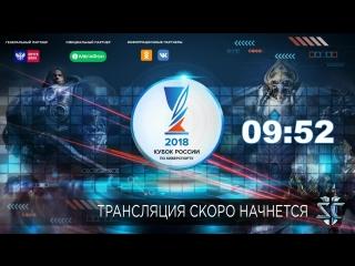 StarCraft 2   Кубок России по киберспорту 2018   Групповая стадия (Группы C и D)