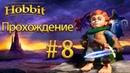прохождение The Hobbit на русском ПК версия ч 8