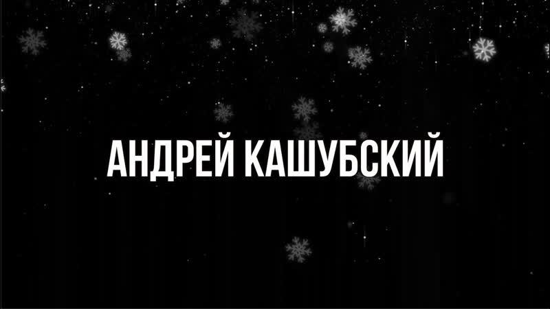 Андрей Кашубский с пожеланием   PROРАЗВИТИЕ