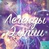 Легенды Эмпии - Форумная Ролевая Игра!