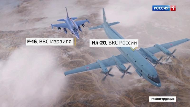 Российский самолет разведчик Ил 20 был по ошибке сбит ПВО Сирии во время захода на посадку в Хмеймиме