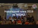 Новогодняя елка 2019 на МДЖД