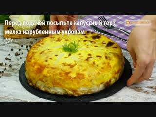 Женские Хитрости () пирог с капустой