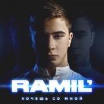 Ramil'   - Плачь [8D]