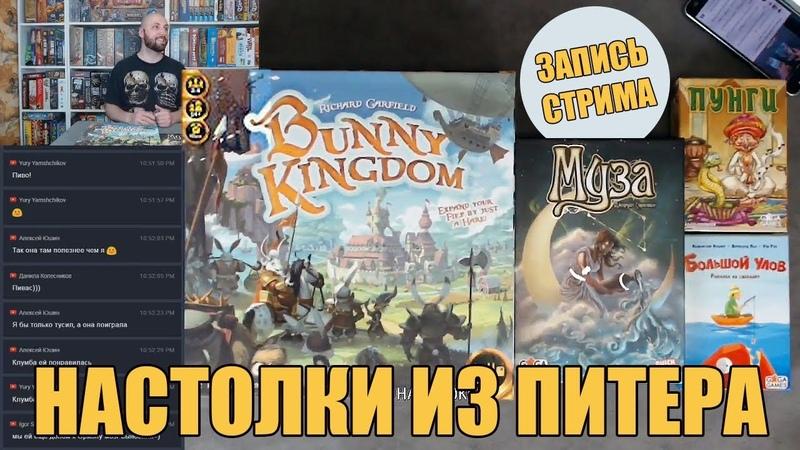 Настолки из Санкт Петербурга 504 Bunny Kingdom Muse Муза Пунги Большой улов