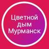 Фейерверки, Цветной Дым и WaterPaint Мурманск
