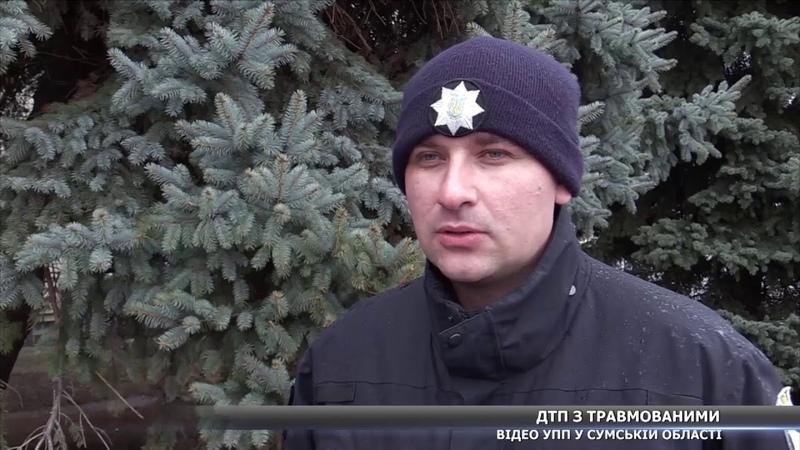 На дорозі Суми Полтава ДТП із постраждалими
