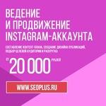 Ведение и продвижение instagram-аккаунта