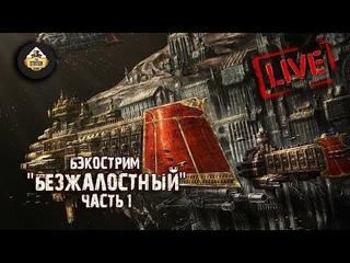 Бэкострим The Station - Ричард Вильямс Безжалостный - 1 часть