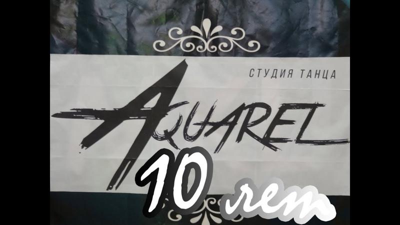 19 мая 2019г. Студия танца Акварель Юбилейный концерт 10 лет Полная версия 1280*720