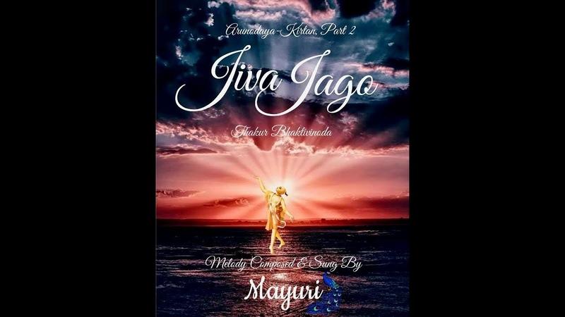 Jiva Jago - Mayuri