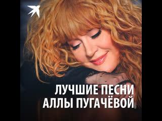 Лучшие песни Аллы Пугачёвой