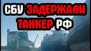 СБУ задержали российский танкер NEYMA, который блокировал украинские корабли в Керченском проливе