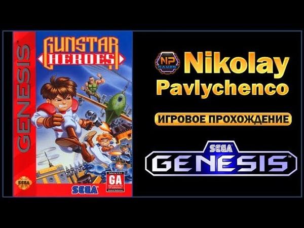 Gunstar Heroes прохождение Sega Mega Drive Genesis