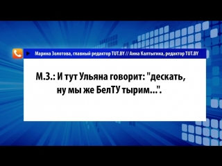 Телефонный разговор между Мариной Золотовой и Анной Калтыгиной по поводу подписки БЕЛТА