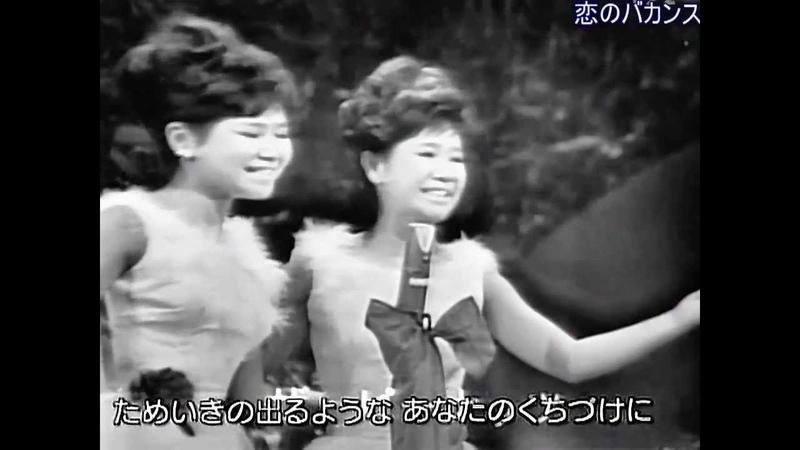 Каникулы любви - Эми и Юми Ито (сестры Пинац) (оригинал)