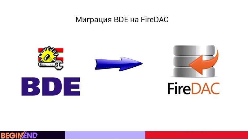 Переход BDE на FireDAC Migration BDE to FireDAC