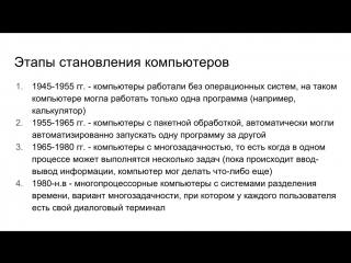 6.Основы программирования. История операционных систем