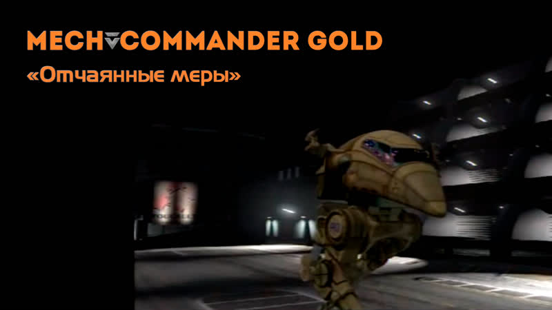 Отчаянные меры MW F в MechCommander Gold Desperate Measures 1998