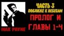 Как это было давно - Max Payne - Часть 3: Поближе к небесам. Пролог и главы 1-4