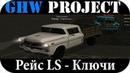 SAMP95[GHW Project] Рейс карнизы LS - Ключи!