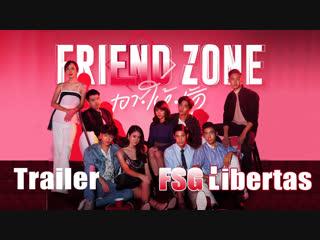 [fsg libertas] [trailer] friend zone / френдзона желать, отдавать, получать [рус.саб]