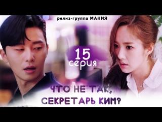 Mania 15/16 720 Что не так, секретарь Ким  What's wrong with secretary Kim