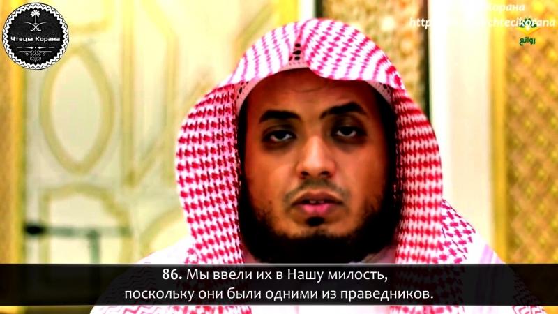 Саид аль-Хатыб - Сура 21 аль-Анбияъ (Пророки), аяты (83-90)