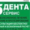 Дента Сервис | г. Зеленоград