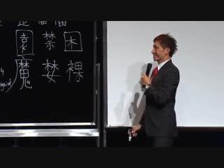 Лекция об истории отражения народных эпосов в китайских иероглифах